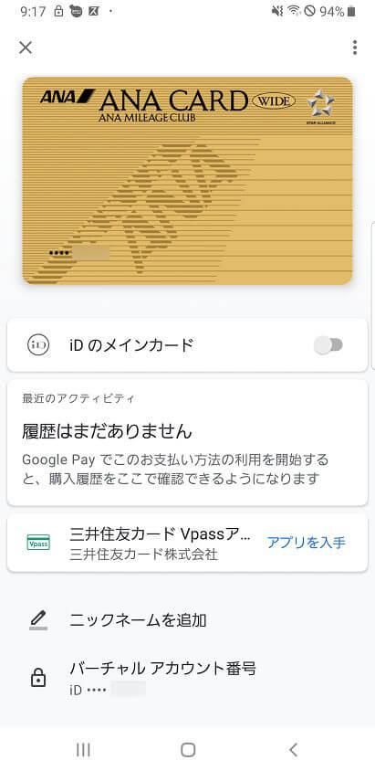 Google Payに登録した三井住友カード発行のANAカード