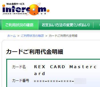 REXカードのWeb明細画面