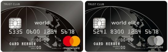 TRUST CLUB ワールドカードとワールドエリートカード