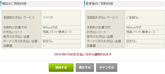 スマリボの設定内容の変更確認画面