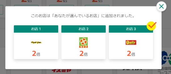 三井住友Visaカードのいつでもポイント2倍ショップ登録後の画面