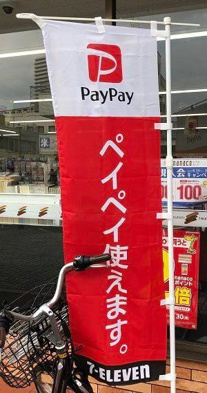 PayPayが使えるというのぼり旗