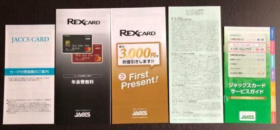 REXカード入会時の封入ガイド