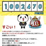 楽天スーパーポイントの通算獲得実績(100万突破)