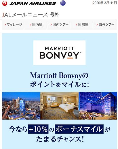 マリオット ボンヴォイのポイントのJALマイルへの交換キャンペーン