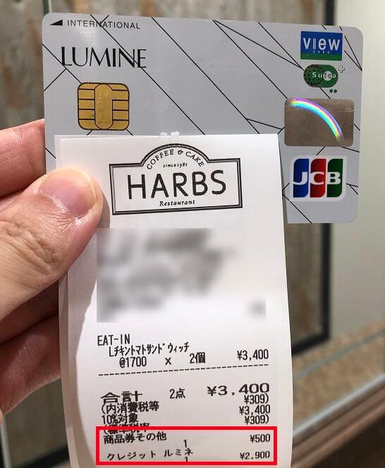 ONE LUMINEチケットでの割引後にルミネカード決済したレシート
