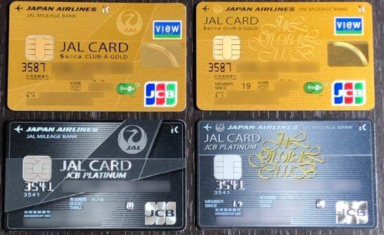 2枚のJALカードと2枚のJGCカード