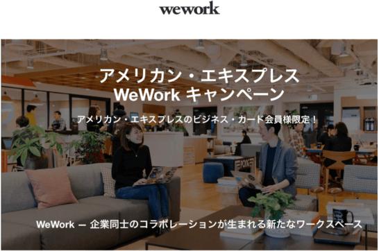 アメックスビジネスカードのWeWorkキャンペーン