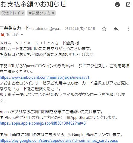 三井住友カードの支払金額のお知らせメール