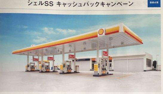 ダイナースクラブカード の昭和シェル石油キャンペーン