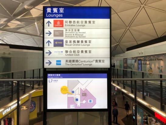 香港国際空港のセンチュリオンラウンジへの案内