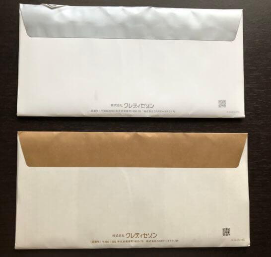 セゾンプラチナ・ビジネス・アメックスとセゾンゴールドアメックスの封筒