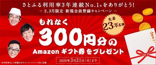 さとふるのAmazonギフト券300円プレゼントキャンペーン
