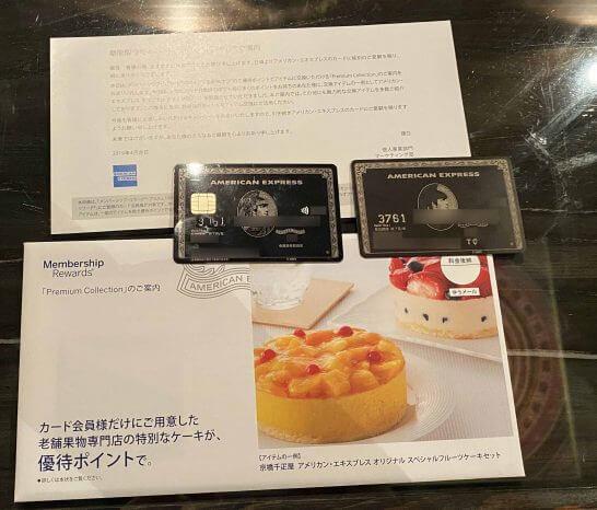 アメックスセンチュリオンのプラスチック製カードとチタンカード、輸送物