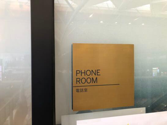 香港国際空港アメックスのセンチュリオンラウンジの電話室