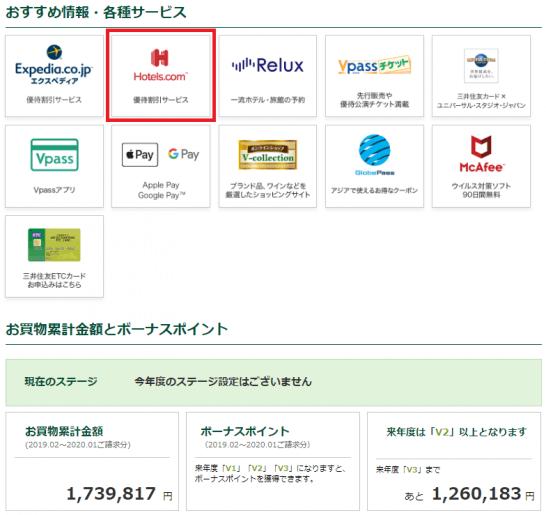 Vpassの「おすすめ情報・各種サービス」画面