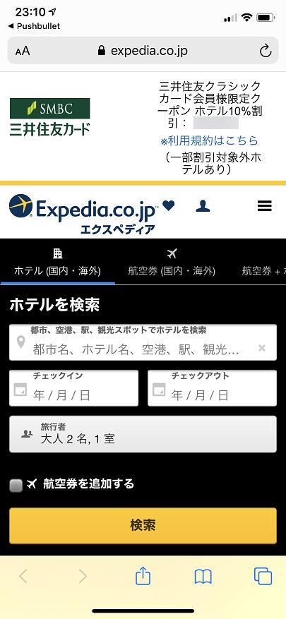 三井住友カードのエクスペディアでの優待特典