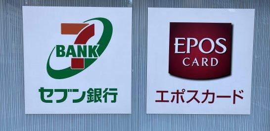 セブン銀行とエポスカードのATMのマーク
