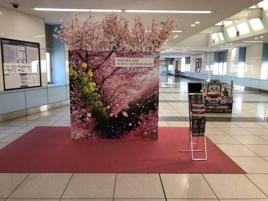 京急の羽田空港国内線ターミナル駅