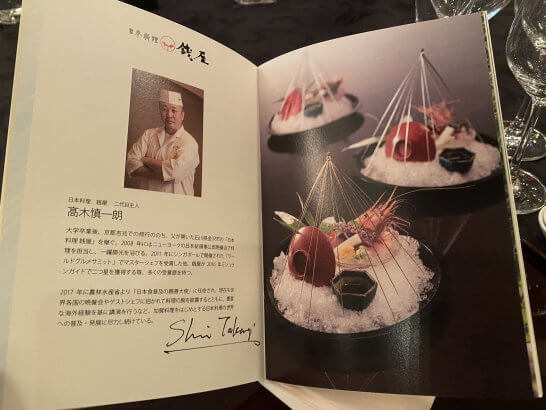 「Kanazawa Sonoma」のメニューブック (2)