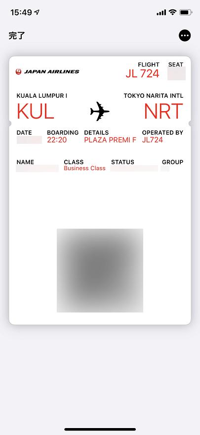iPhoneのWalletアプリでのJALビジネスクラス航空券