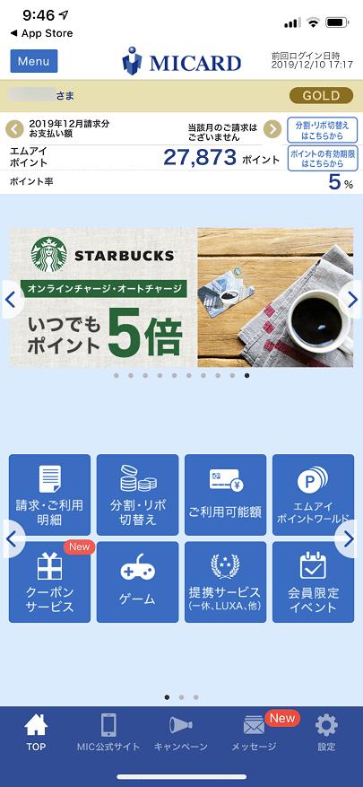 エムアイカードのアプリ