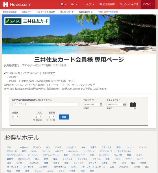 Hotels.comの三井住友カード会員専用サイト