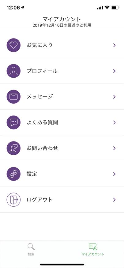 ラウンジキーのアプリ (マイアカウント画面)
