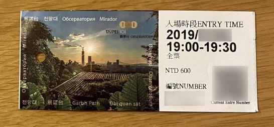 台湾101の展望台チケット