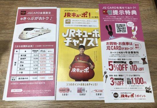 JRキューポ・JQ CARD特典の解説