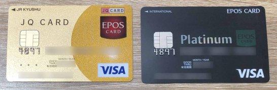 JQ CARD エポスゴールドとエポスプラチナカード
