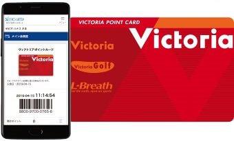 ヴィクトリアポイントカード