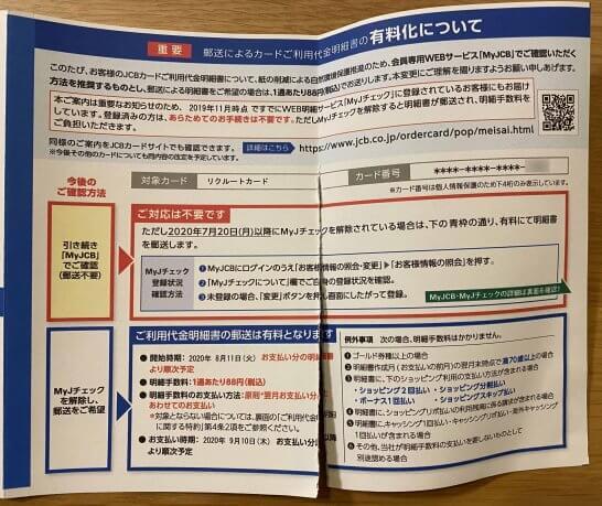 JCBカードの紙の利用明細有料化の内容