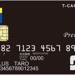 Tカードプラス PREMIUM(JCB)