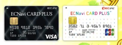 ECナビカードプラス