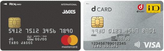 REX CARDとdカード