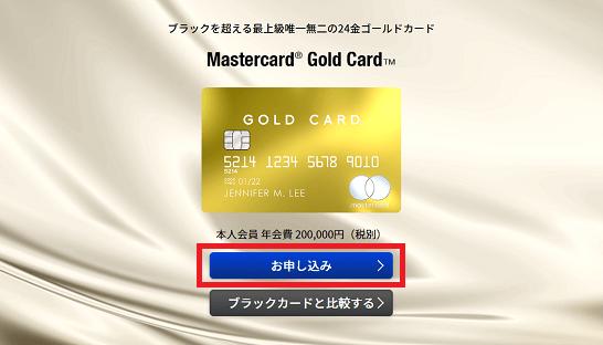 ラグジュアリーカード ゴールドのビジネスカードの申し込みページ