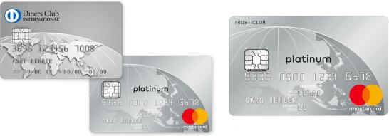 ダイナースクラブコンパニオンカードとTRUST CLUB プラチナマスターカード