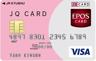 JQ CARD エポ