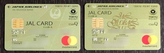 JAL CLUB-AカードとJGC CLUB-Aカード