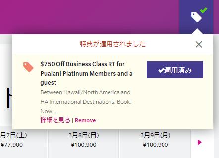 ハワイアン航空の会員割引適用画面