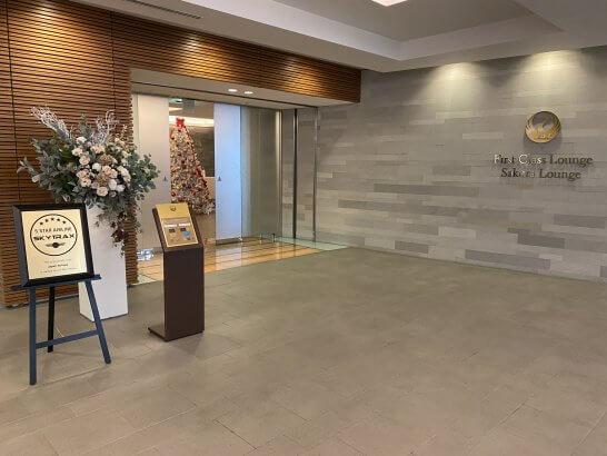 サクララウンジ(成田空港国際線)の入り口