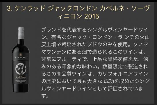 ANAインターコンチネンタルホテル東京のラグジュアリーソーシャルアワーの提供ワイン(赤ワイン)