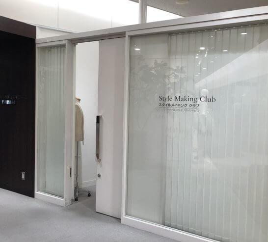 阪急メンズ大阪のスタイルメイキングクラブ