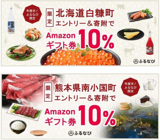 ふるなびの10%Amazonギフト券キャンペーン(特定自治体限定)