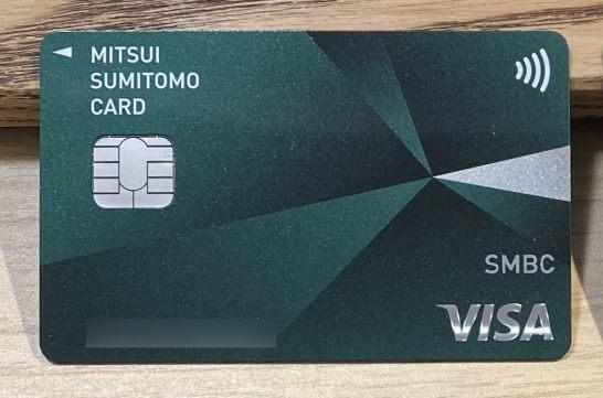 三井住友カードVISA(SMBC)