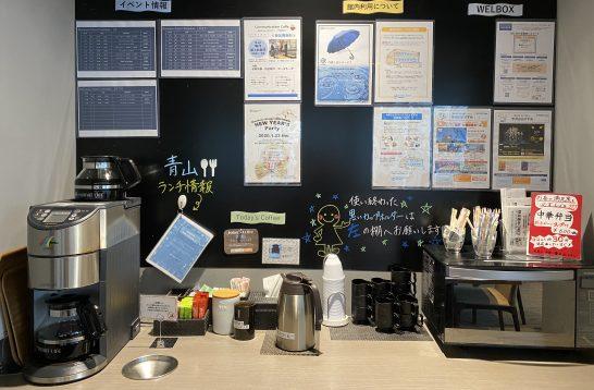 ビジネスエアポート青山の飲み物コーナー