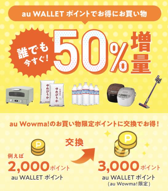 WALLETポイントのau Wowma!ポイントへの交換キャンペーン(+50%)