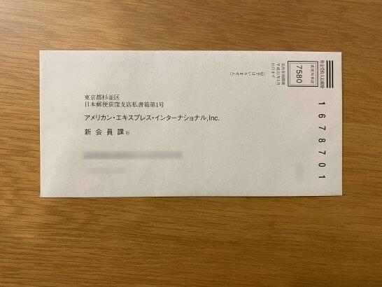 アメックスセンチュリオンの家族カード申込書の返信用封筒