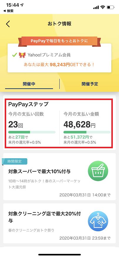 PayPayステップ・お得情報の画面